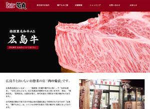 肉の菊貞房サムネイル画像