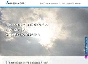広島修道大学同窓会サムネイル画像