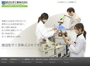 渡辺化学工業サムネイル画像